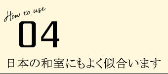 日本の和室にもよく似合います