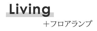 Living+フロアランプ