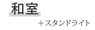 Japaneseroom+スタンドライト