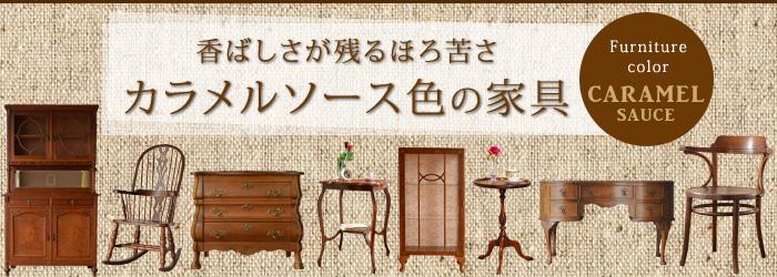 カラメルソース色の家具