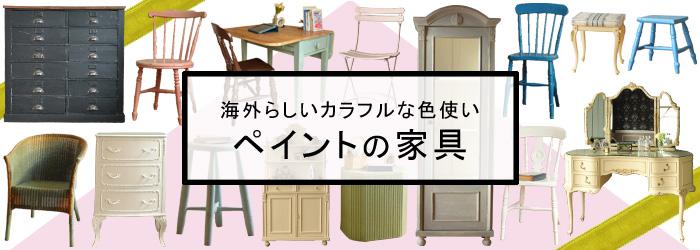 ペイント色の家具