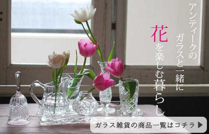 アンティークのアガラスと一緒に花を楽しむ暮らし