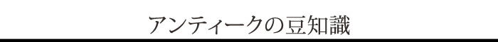 アンティークの豆知識