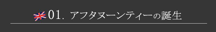01.アフタヌーンティーの誕生