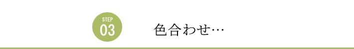 03.色あわせ