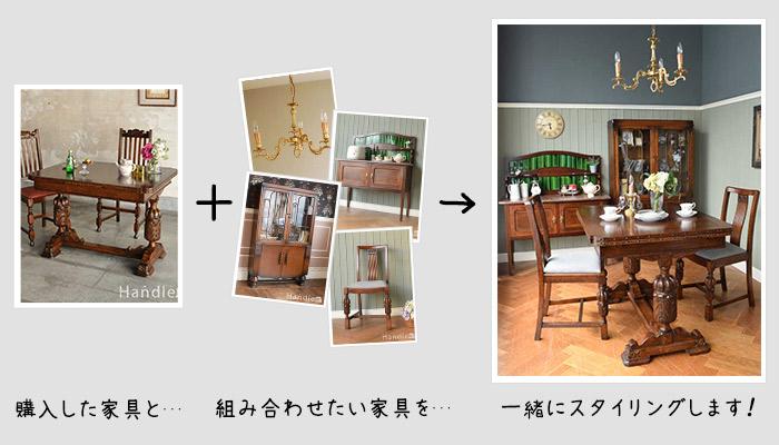 購入した家具と組み合わせて