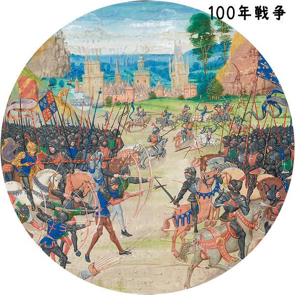 100年戦争