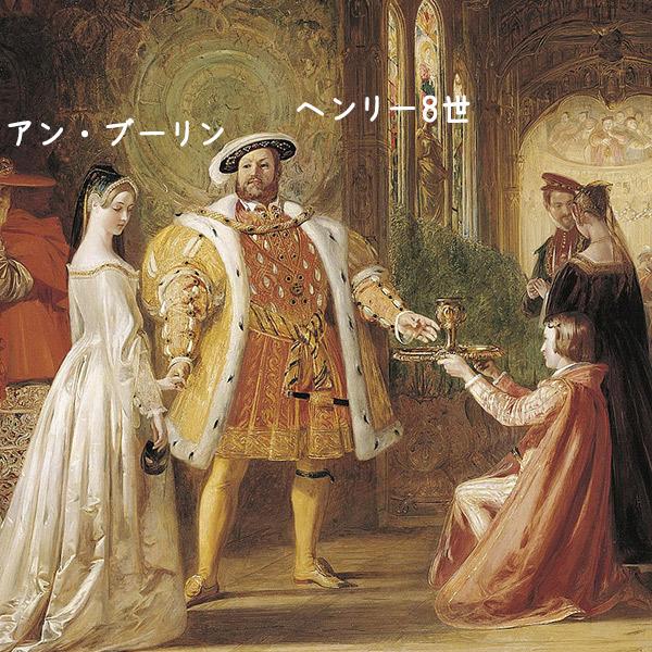 アンブーリン・ヘンリー8世