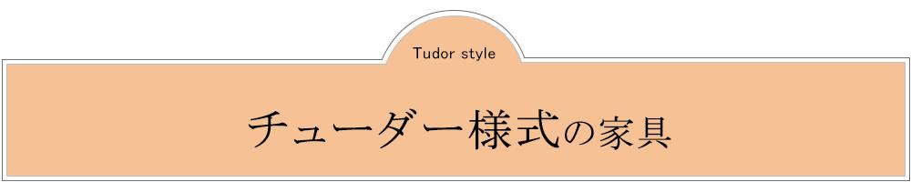 チューダー様式の家具