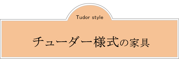 チューダー様式の家具スマホ