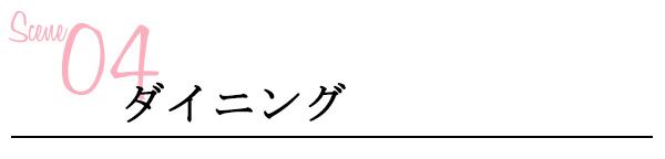 SCENE04 ダイニング