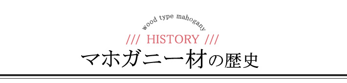 マホガニー材の歴史