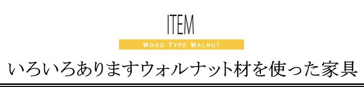 ウォルナットを使った家具