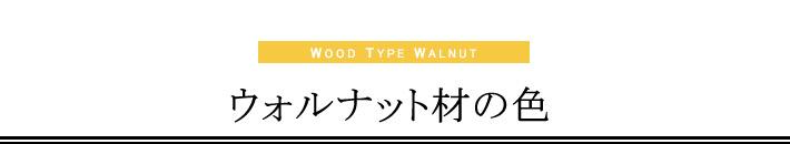 ウォルナット材の色タイトル