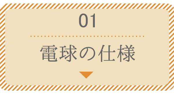 01.口金