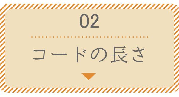02.取り付け方
