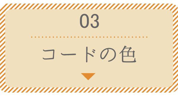 03.カバー