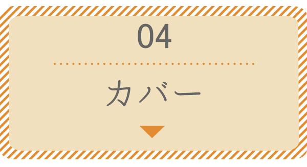 04.長さ