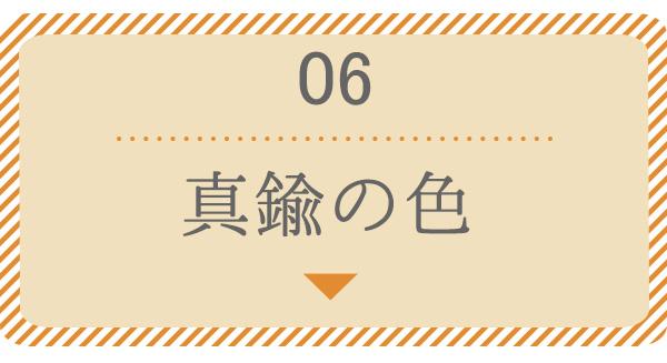 06.アンティーク加工