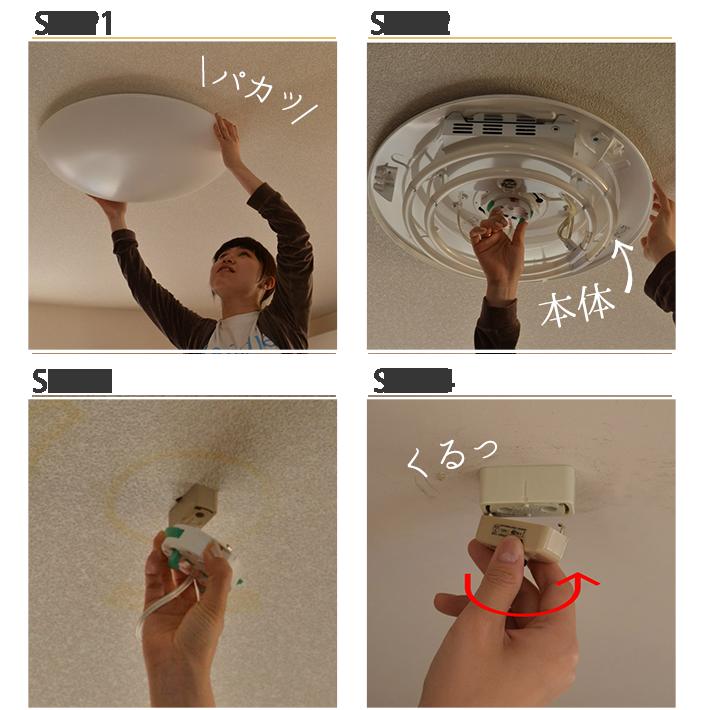 天井付けのシーリングライト取り付け方1