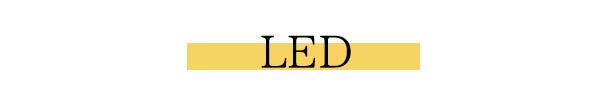 LEDタイトル