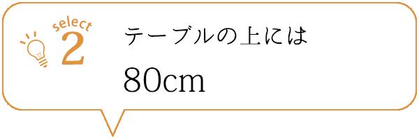 キッチンカウンターやリビングにオススメの長さは80cm