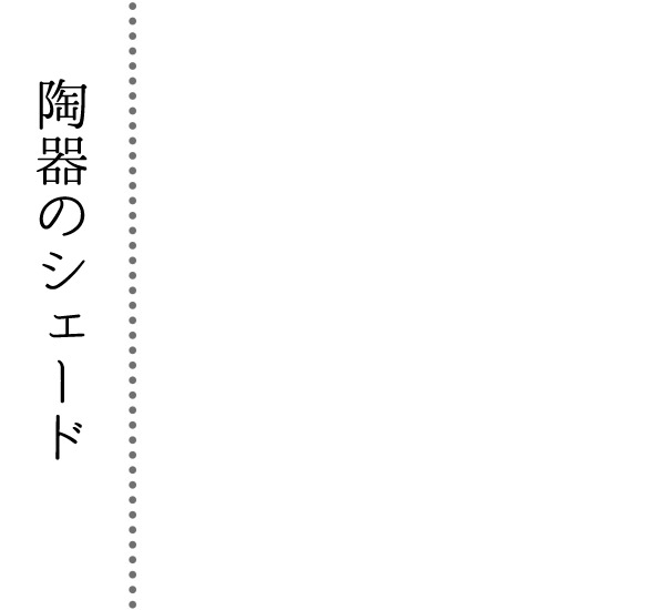 陶器のシェード