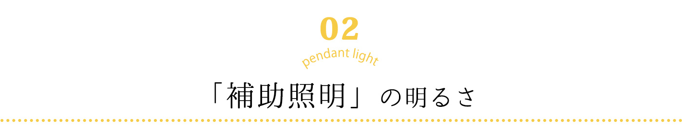 補助照明として