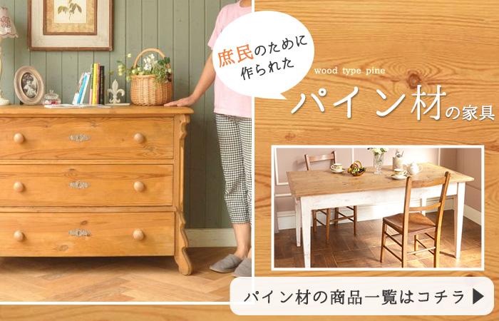 チークの家具
