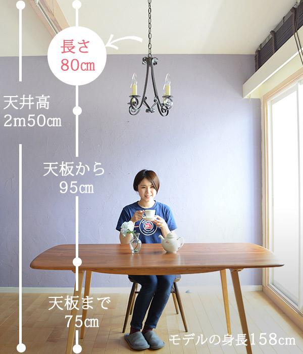 シャンデリアの長さの決め方(座った状態)