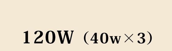 120W(40w×3)