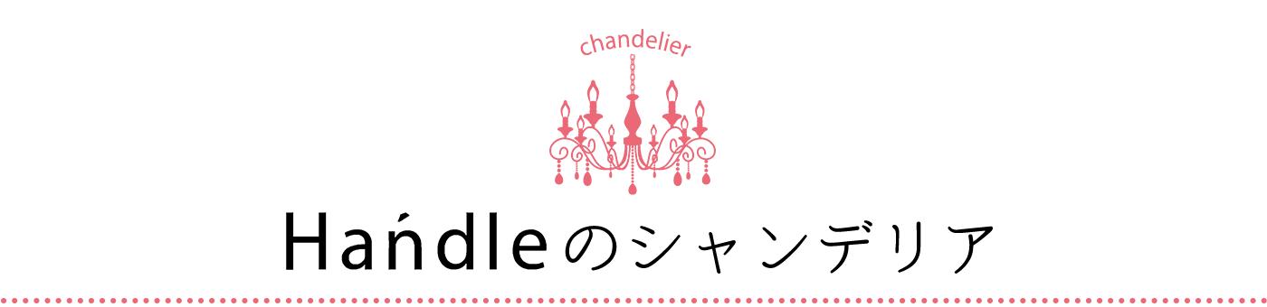 HandleのシャンデリアPC