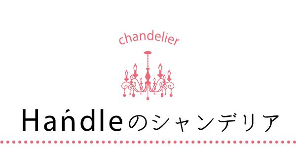 HandleのシャンデリアSP