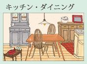 キッチン(台所・料理場)ダイニング(食堂)で使うアンティークから選ぶ