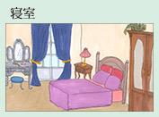 個室・寝室(ベッドルーム)・書斎・和室で使うアンティークから選ぶ