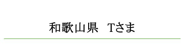 和歌山県Tさま