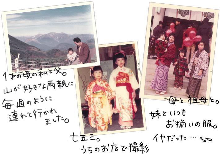 1才の頃の私と父。七五三。母と祖母と。妹と。