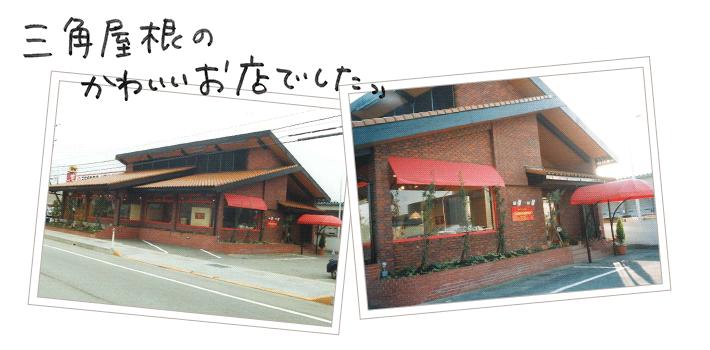 三角屋根のかわいいお店でした。