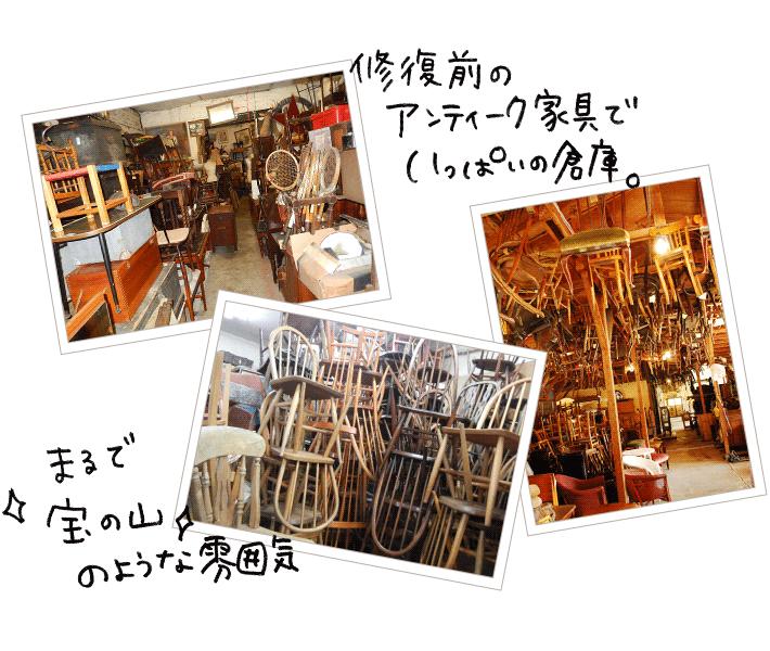 修復前のアンティーク家具でいっぱいの倉庫。まるで宝の山のような雰囲気。