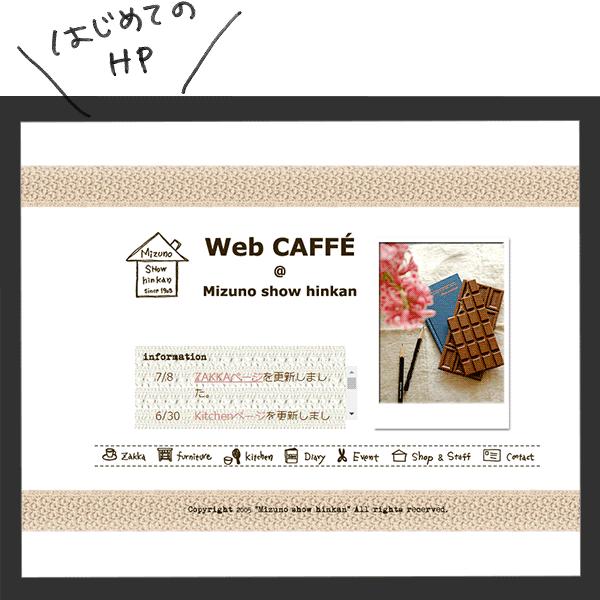 はじめてのホームページ