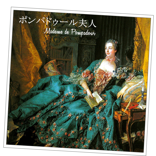 ポンパドゥール夫人