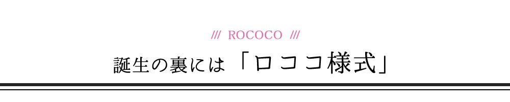 誕生の裏には「ロココ様式」PC
