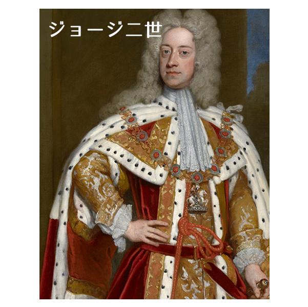 ジョージアン様式ジョージ2世
