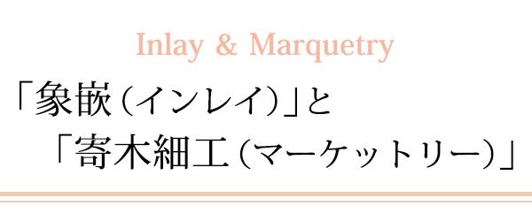 「象嵌(インレイ)と「寄木細工(マーケットリー)」