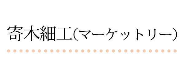 寄木細工(マーケットリー)