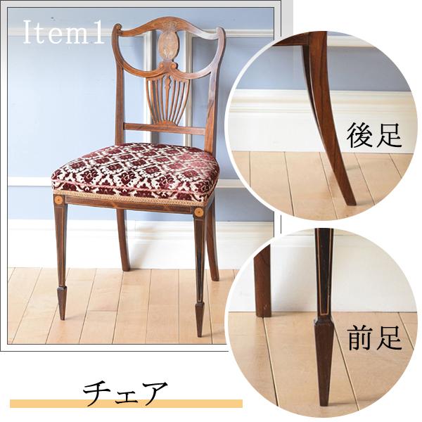 スラーッと伸びる上品な家具01チェア