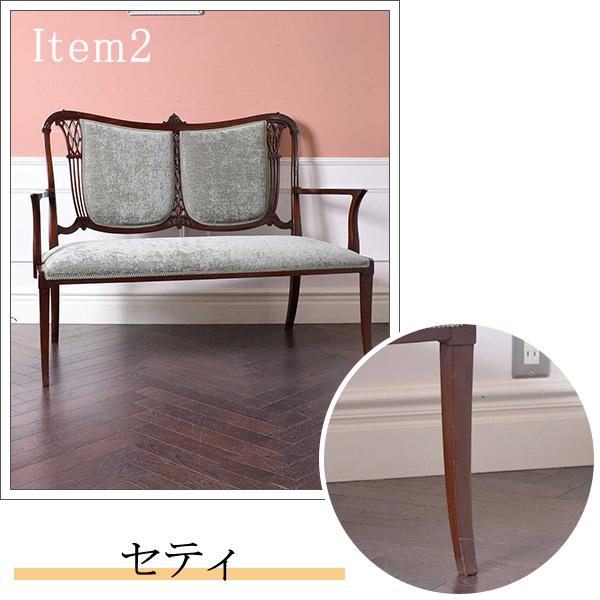 スラーッと伸びる上品な家具02セティ