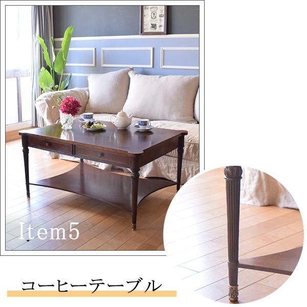 スラーッと伸びる上品な家具05コーヒーテーブル