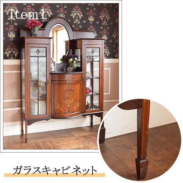 スラーッと伸びる上品な家具06ガラスキャビネット