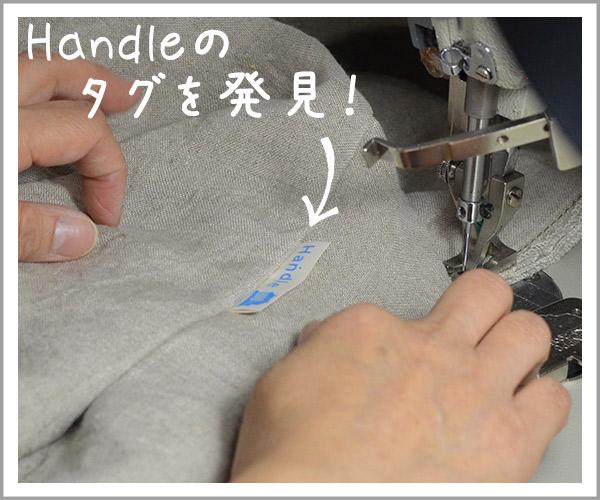 オリジナルソファの製造過程、40Handleのタグを発見!